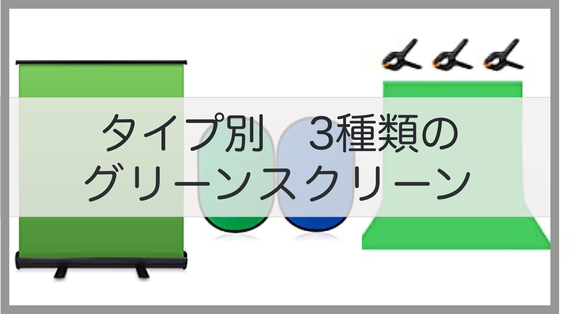 タイプ別3種類のグリーンスクリーン