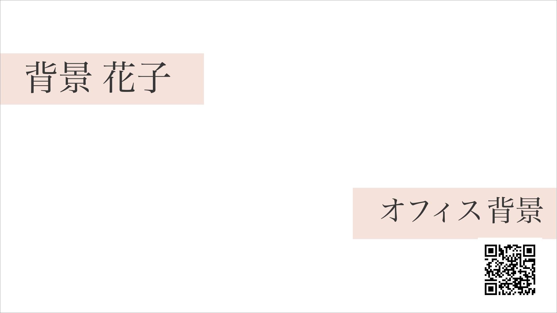バーチャル背景名刺01の無料バーチャル背景素材