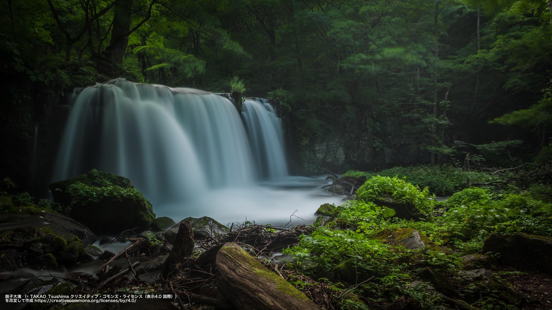 青森県銚子大滝