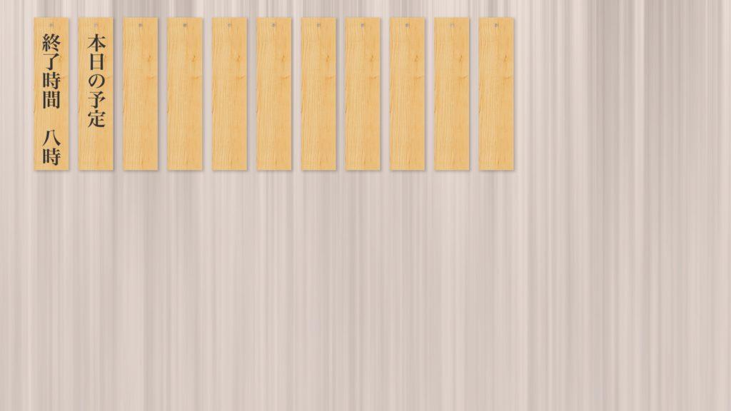 おしながきのある壁