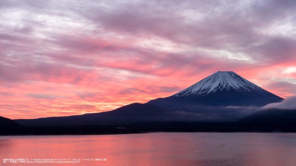 新 春の富士山-本栖湖より(山梨県)
