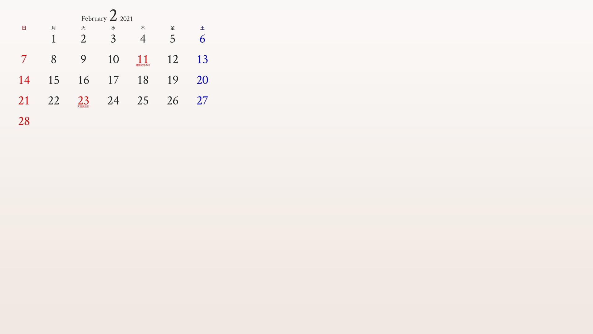 2月のカレンダーがついたアイボリーの背景