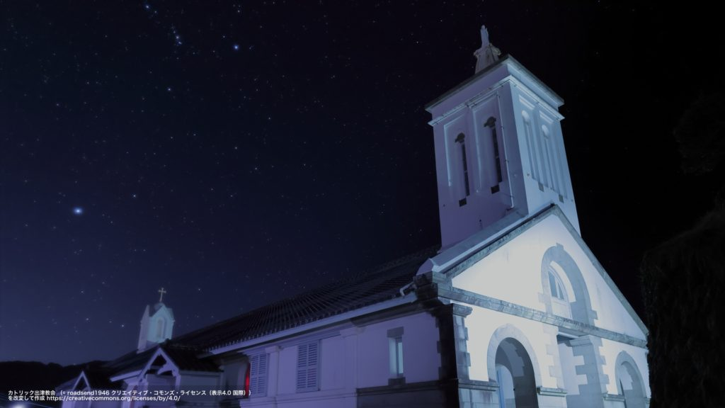 カトリック出津教会(長崎県)
