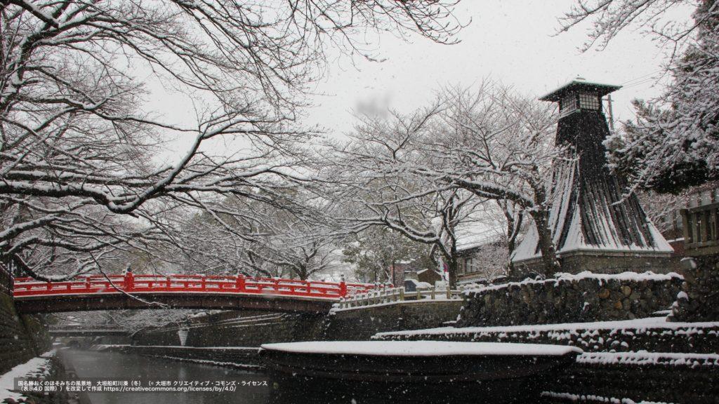 国名勝おくのほそみちの風景地 大垣船町川湊ー冬(岐阜県)