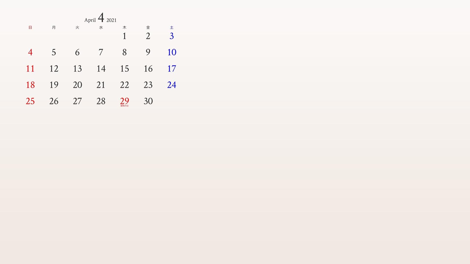 4月のカレンダーがついたアイボリーの背景