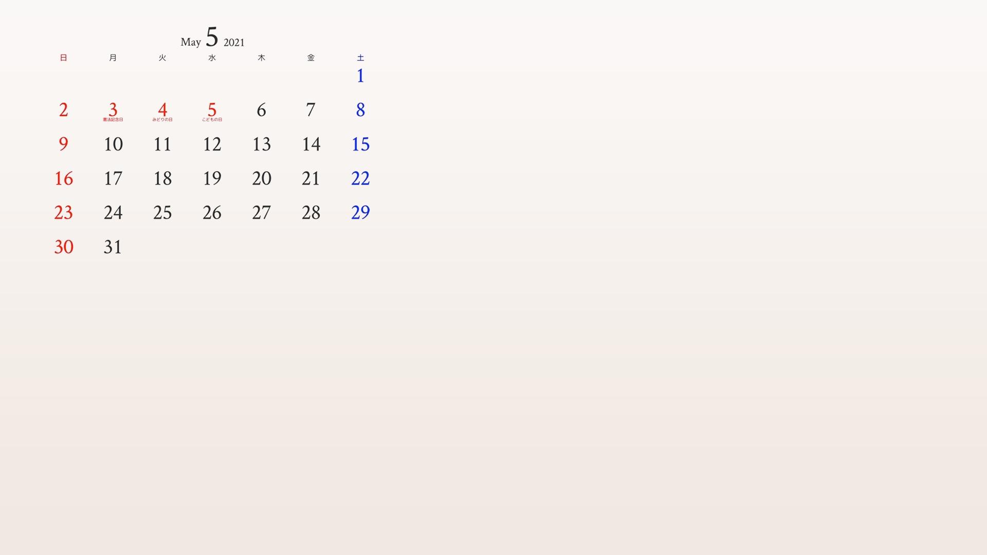 5月のカレンダーがついたアイボリーの背景