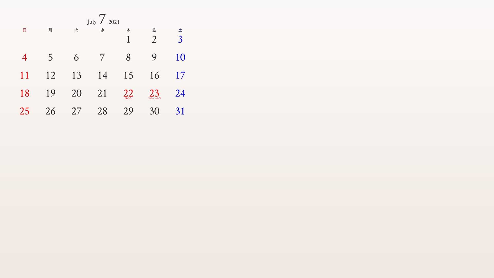 7月のカレンダーがついたアイボリーの背景