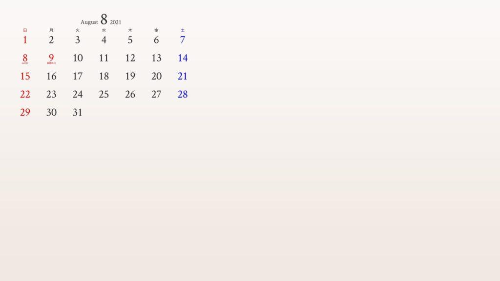 8月のカレンダーがついたアイボリーの背景