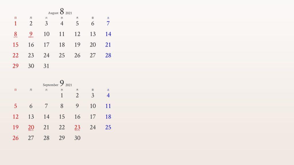 8月と9月のカレンダーがついたアイボリーの背景
