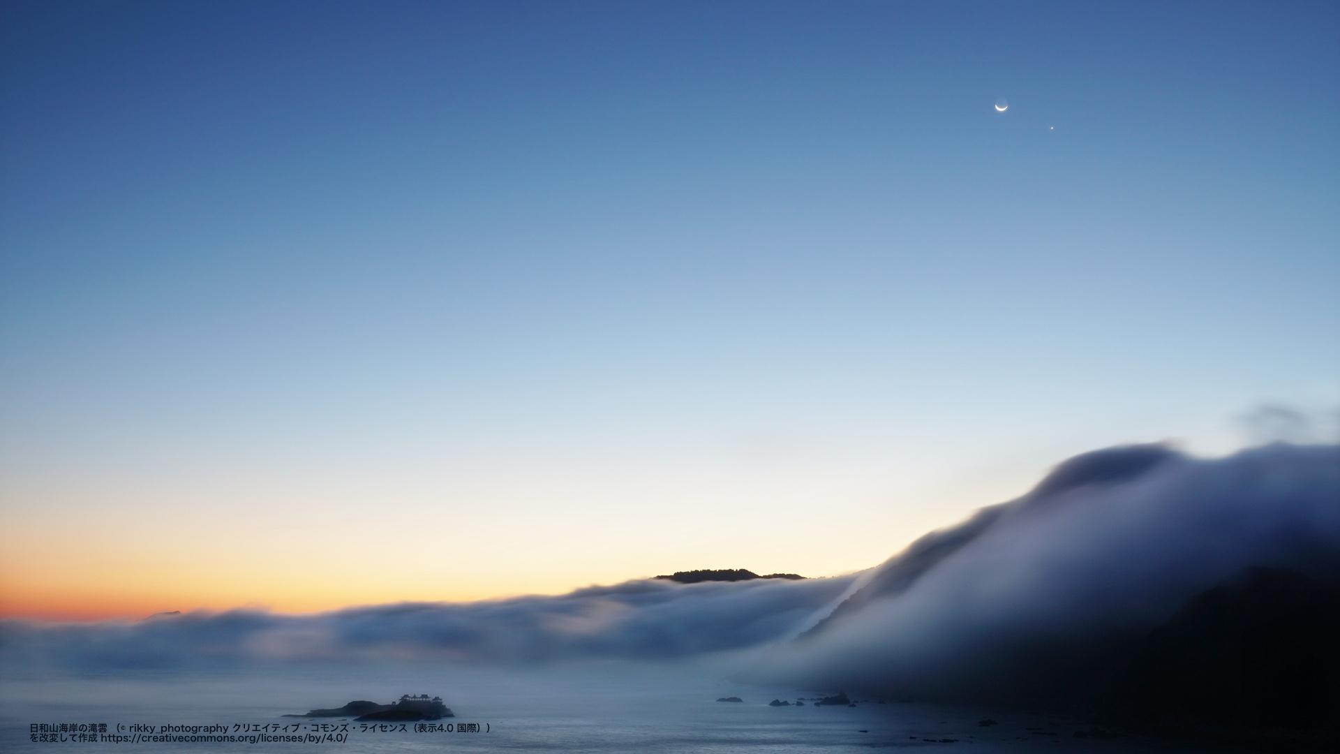 日和山海岸の滝雲(兵庫県)