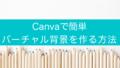 Canvaで自作!簡単にバーチャル背景を作る方法