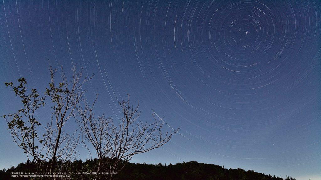 夏の星景跡(岩手県)