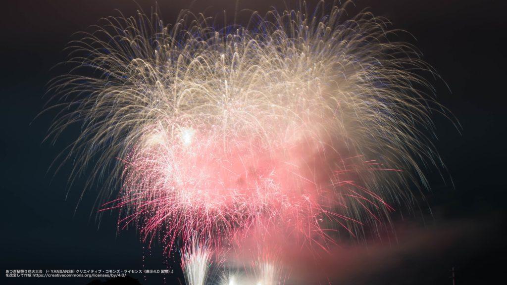 あつぎ鮎祭り花火大会 (神奈川県)