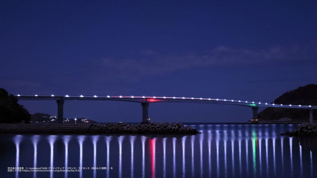 伊王島 大橋夜景(長崎県)