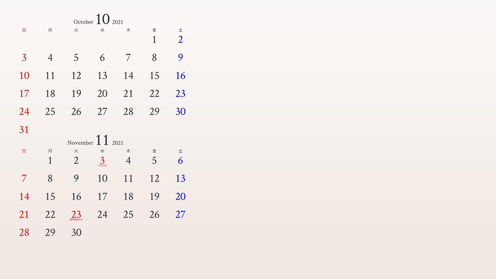 10月と11月カレンダーのカレンダーがついたアイボリーの背景